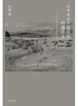 エチオピア高原の吟遊詩人 うたに生きる者たち