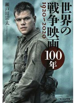 世界の戦争映画100年 1920−2020(光人社NF文庫)