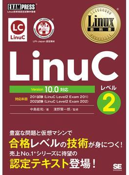 LinuCレベル2 Version10.0対応