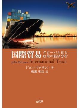 国際貿易 グローバル化と政策の経済分析