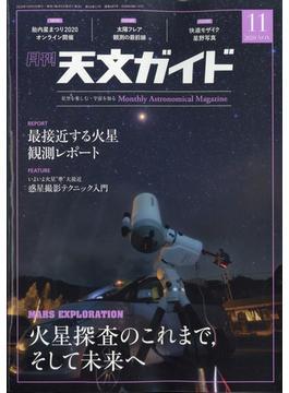 天文ガイド 2020年 11月号 [雑誌]