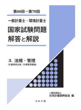 一般計量士・環境計量士 国家試験問題 解答と解説 3. 法規・管理(計量関係法規/計量管理概論)(第68回~第70回)