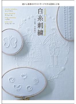 白糸刺繡 透かし模様のホワイトワークで作る図案と小物