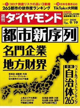 週刊ダイヤモンド  20年9月19日号(週刊ダイヤモンド)
