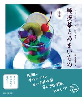 純喫茶とあまいもの 京都編 これからも通いたい30の名店
