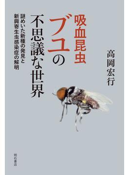 吸血昆虫ブユの不思議な世界 謎めいた新種の発見と新興寄生虫感染症の解明