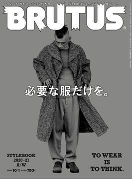BRUTUS (ブルータス) 2020年 10月1日号 No.924 [必要な服だけを。](BRUTUS)