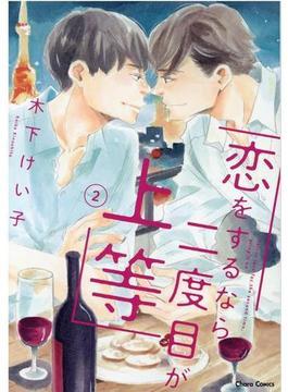 恋をするなら二度目が上等 2 (Chara COMICS)(Chara comics)