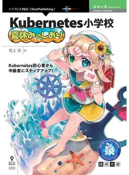 【オンデマンドブック】Kubernetes小学校 夏休みのしおり