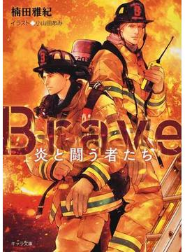 Brave−炎と闘う者たち−