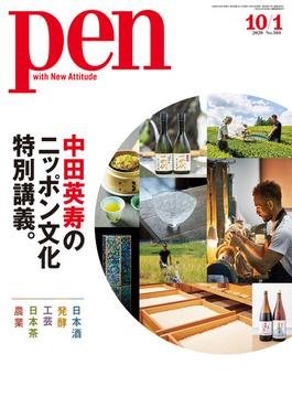 Pen 2020年 10/1号(Pen)