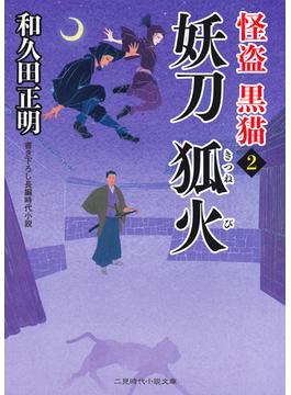 怪盗 黒猫2(二見時代小説文庫)