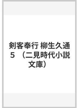 剣客奉行 柳生久通5(二見時代小説文庫)