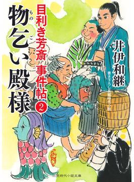 目利き芳斎 事件帖2(二見時代小説文庫)
