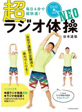 超ラジオ体操NEO 毎日4分で超快適!(扶桑社MOOK)