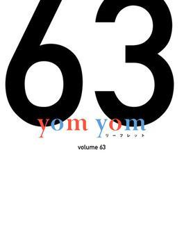 yom yomリーフレット vol.63(yomyom)