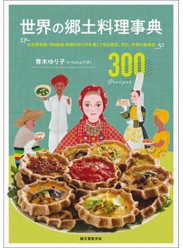 【期間限定価格】世界の郷土料理事典
