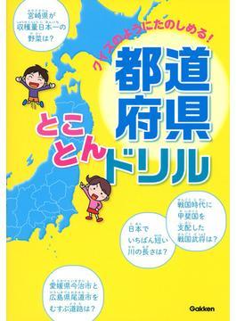 都道府県とことんドリル クイズのようにたのしめる!