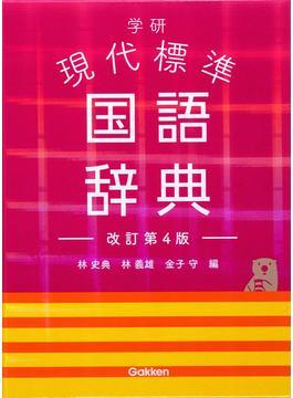 学研現代標準国語辞典 改訂第4版
