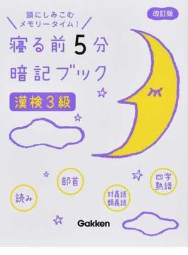 寝る前5分暗記ブック漢検3級 頭にしみこむメモリータイム! 改訂版