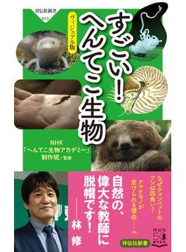 すごい!へんてこ生物 ヴィジュアル版(祥伝社新書)