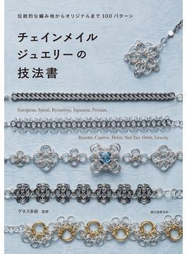 チェインメイルジュエリーの技法書 伝統的な編み地からオリジナルまで100パターン