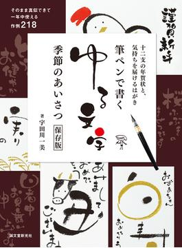 筆ペンで書くゆる文字 季節のあいさつ保存版 十二支の年賀状と、気持ちを届けるはがき