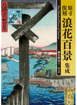 原寸復刻「浪花百景」集成 One Hundred Views of Naniwa