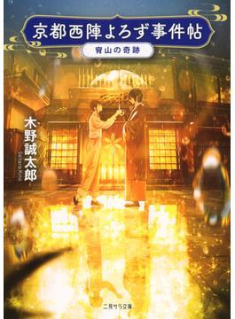 京都西陣よろず事件帖 ―宵山の奇跡―(二見サラ文庫)