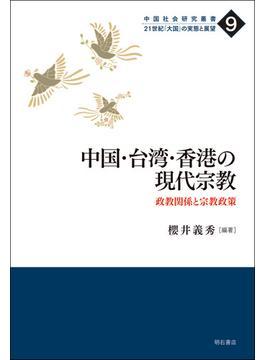 中国・台湾・香港の現代宗教 政教関係と宗教政策