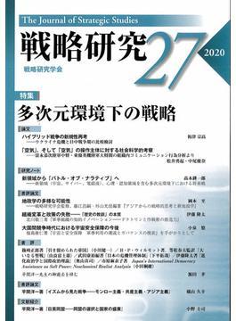 戦略研究 27(2020) 特集多次元環境下の戦略