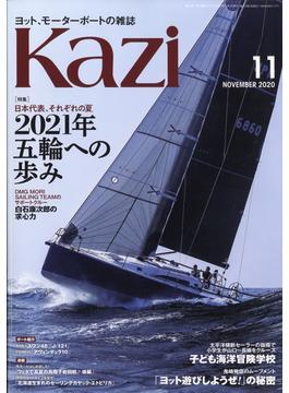 KAZI (カジ) 2020年 11月号 [雑誌]