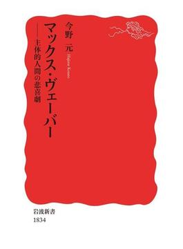 マックス・ヴェーバー(岩波新書)