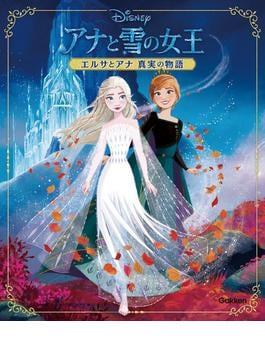 アナと雪の女王 エルサとアナ真実の物語