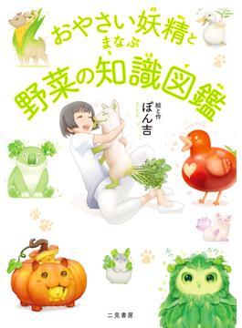 おやさい妖精とまなぶ野菜の知識図鑑