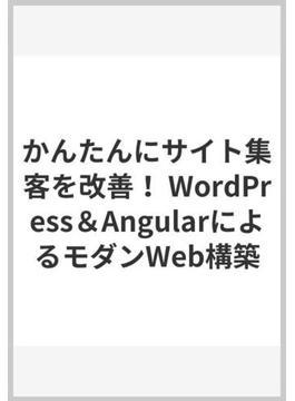 かんたんにサイト集客を改善! WordPress&AngularによるモダンWeb構築