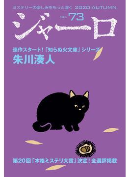 ジャーロ No. 73(光文社文庫)