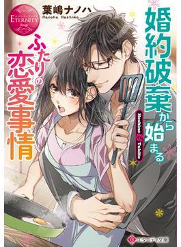 婚約破棄から始まるふたりの恋愛事情 Hoshino & Tukito(エタニティ文庫)
