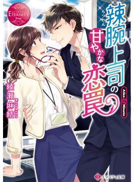 辣腕上司の甘やかな恋罠 Aiko & Minato(エタニティ文庫)