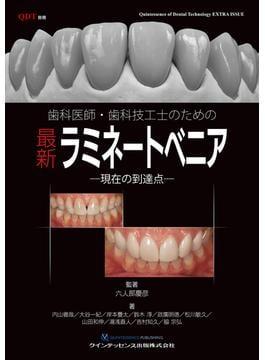 歯科医師・歯科技工士のための最新ラミネートベニア 現在の到達点