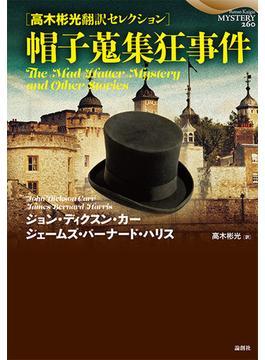 帽子蒐集狂事件 高木彬光翻訳セレクション(論創海外ミステリ)