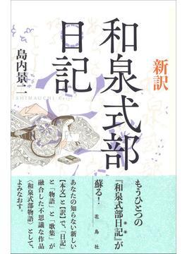 新訳和泉式部日記