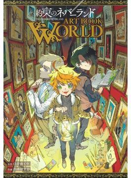 約束のネバーランドART BOOK WORLD(愛蔵版コミックス)