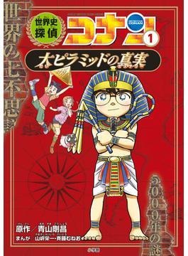世界史探偵コナン 1 大ピラミッドの真実 名探偵コナン歴史まんが