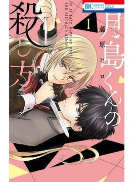 月島くんの殺し方 1 (花とゆめコミックス)(花とゆめコミックス)