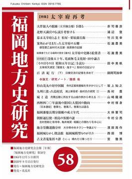 福岡地方史研究 福岡地方史研究会会報〈年報〉 第58号 〈特集〉太宰府再考