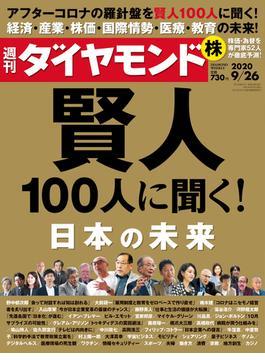 週刊ダイヤモンド  20年9月26日号(週刊ダイヤモンド)