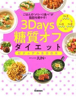 """3Days糖質オフダイエットビジュアルBOOK ごはんの""""メリハリ食べ""""が脂肪を燃やす!"""