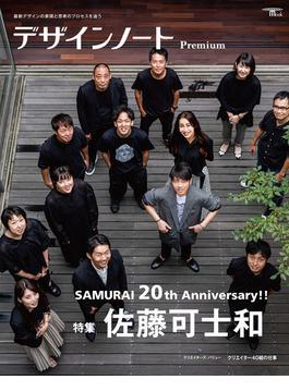 デザインノートPremium SAMURAI 20th Anniversary!!特集佐藤可士和(SEIBUNDO mook)