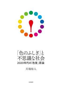 「色のふしぎ」と不思議な社会 2020年代の「色覚」原論